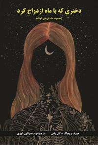 دختری که با ماه ازدواج کرد