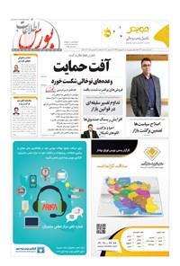 هفتهنامه اطلاعات بورس ـ شماره ۳۶۷ ـ ۲۲ شهریور ۹۹