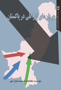 جریانهای افراطی در پاکستان