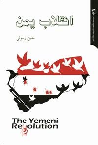 انقلاب یمن