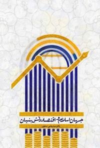 جهان اسلام و اقتصاد دانشبنیان