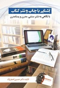 آشنایی با چاپ و نشر کتاب؛ با نگاهی به نشر سنتی، مدرن و پسامدرن