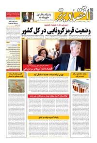 روزنامه اقتصادبرتر ـ شماره ٧٩٢ ـ ٢٩ شهریور ٩٩