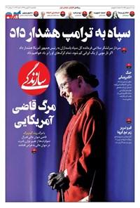 روزنامه سازندگی ـ شماره ۷۵۷ ـ ۳۰ شهریور ۹۹