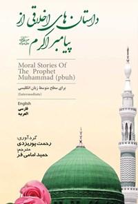داستانهای اخلاقی از پیامبر اکرم (ص)