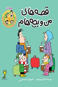 قصههای من و بچههام؛ چمدان