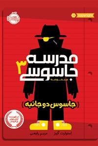 مدرسهی جاسوسی؛ جلد سوم