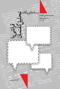 رسانههای بیگانه، قرائتی با تحلیل گفتمان؛ کتاب اول
