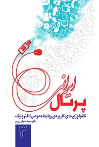 پرتال ایرانی