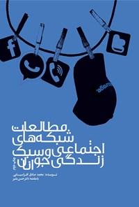 مطالعات شبکههای اجتماعی و سبک زندگی جوانان