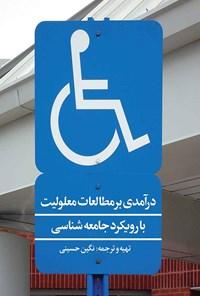 درآمدی بر مطالعات معلولیت با رویکرد جامعهشناسی