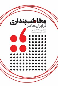 مخاطبپنداری در ایران معاصر