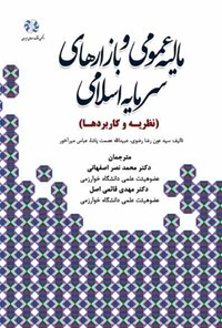 مالیه عمومی و بازارهای سرمایهی اسلامی؛ نظریه و کاربردها