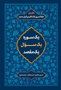حفظ تدبری آیات کلیدی قرآن مجید؛ دفتر اول