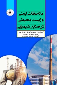 ملاحظات ایمنی و زیست محیطی در صنایع شیمیایی