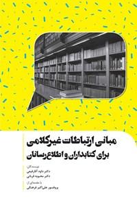 مبانی ارتباطات غیرکلامی برای کتابداران و اطلاعرسانان