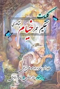 کلیات حکیم عمر خیام نیشابوری
