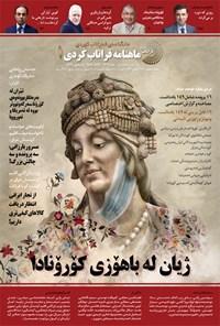 ماهنامه فراتاب کُردی - شماره ۱ ـ مهر ۹۹