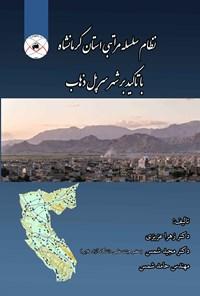 نظام سلسله مراتب شهری استان کرمانشاه  با تاکید بر شهر سرپل ذهاب