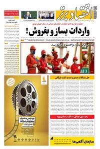 روزنامه اقتصادبرتر ـ شماره ٨٠١ ـ  ٩ مهر ٩٩