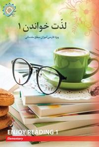 لذت خواندن ۱