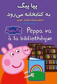 پپا پیگ به کتابخانه میرود