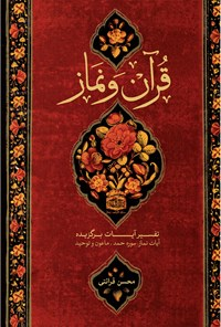 قرآن و نماز