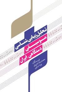 تحلیل زیباییشناسی موسیقی دستگاهی ایران