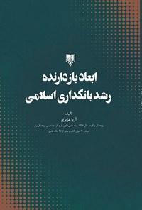 ابعاد بازدارندهی رشد بانکداری اسلامی