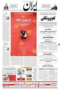 ایران - ۱۶ مهر ۱۳۹۹