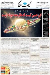 کیهان - چهارشنبه ۱۶ مهر ۱۳۹۹