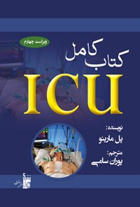 کتاب کامل ICU مارینو؛ ویراست چهارم ۲۰۱۴