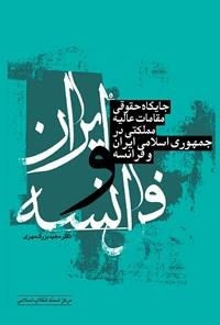 جایگاه حقوقی مقامات عالیه مملکتی در جمهوری اسلامی ایران و فرانسه