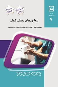 بیماریهای پوستی شغلی ۲۰۲۰