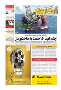 روزنامه اقتصادبرتر ـ شماره ٨٠٨ ـ ٢٠ مهر ٩٩
