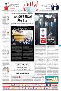 ایران - ۲۰ مهر ۱۳۹۹