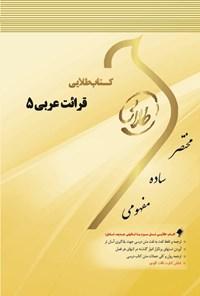قرائت عربی ۵