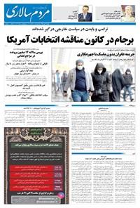 مردمسالاری - ۲۱ مهر ۱۳۹۹