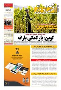 روزنامه اقتصادبرتر ـ شماره ٨١١ ـ ٢٣ مهر ٩٩