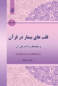 قلبهای بیمار در قرآن و پیامدها و راه درمان آن؛ جلد سوم