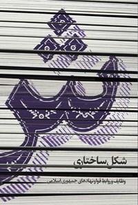 ش؛ شکل ساختاری وظایف و روابط قوا و نهادهای جمهوری اسلامی