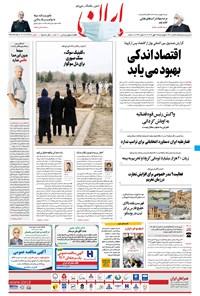 ایران - ۲۳ مهر ۱۳۹۹