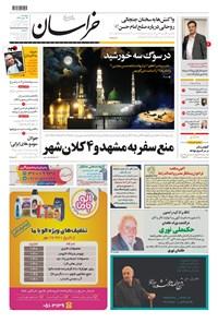 خراسان - ۱۳۹۹ پنج شنبه ۲۴ مهر