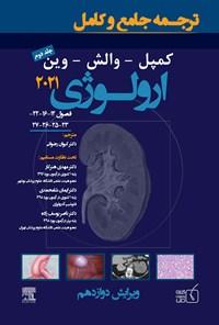 ترجمهی جامع و کامل ارولوژی کمپل ۲۰۲۱؛ جلد دوم