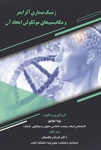 ژنتیک بیماری آلزایمر و مکانیسمهای مولکولی ایجاد آن
