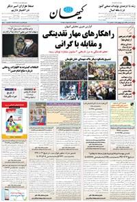 کیهان - يکشنبه ۲۷ مهر ۱۳۹۹