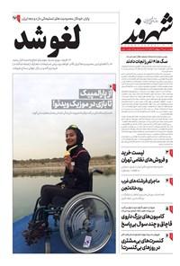 شهروند - ۱۳۹۹ دوشنبه ۲۸ مهر