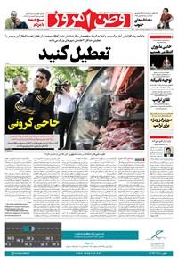 وطن امروز - ۱۳۹۹ دوشنبه ۲۸ مهر