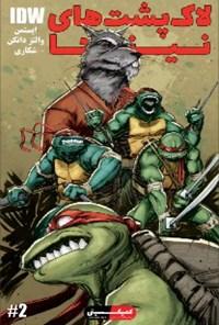 لاکپشتهای نینجا؛ قسمت دوم