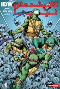 لاکپشتهای نینجا؛ قسمت هشتم